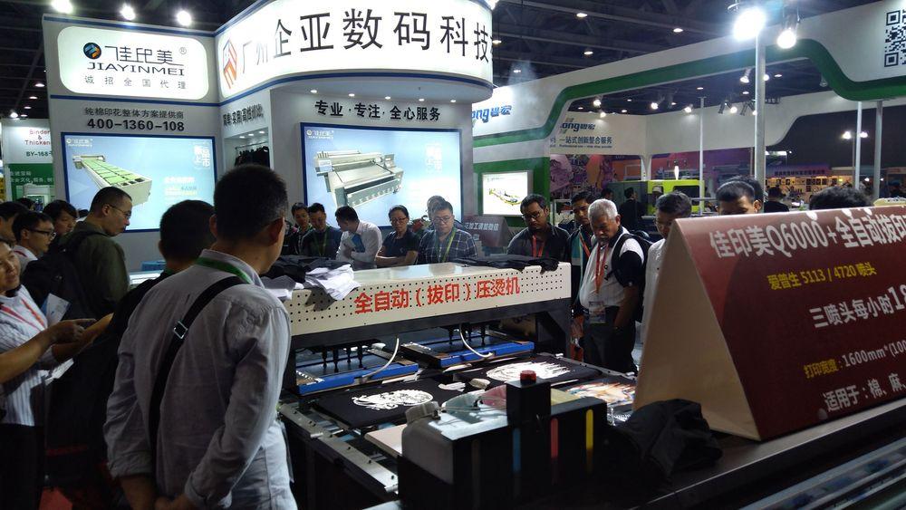 2018第32届广州中国国际网印及数字化印刷展