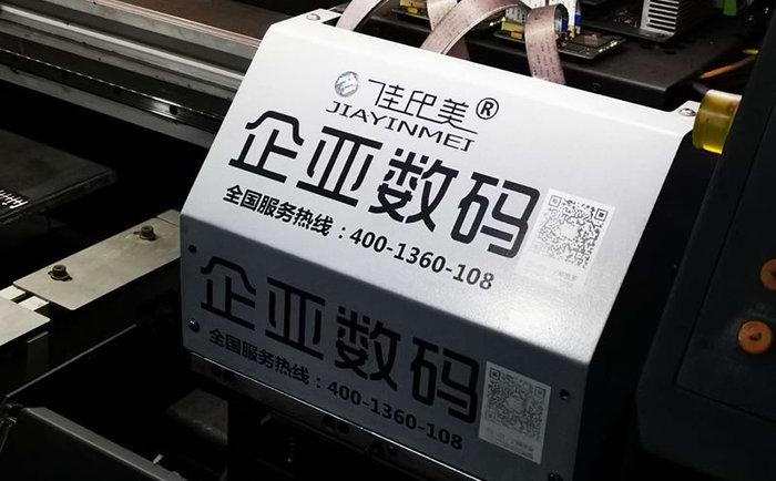 白墨打印機打印小車