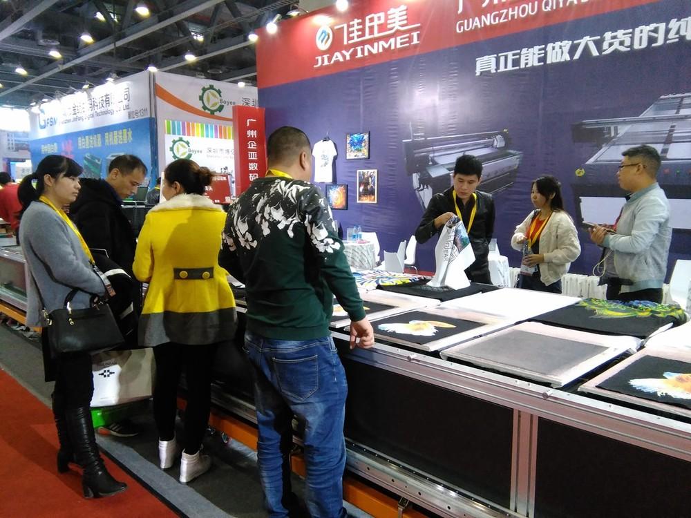 2017中国国际网印喷印数码印花展 2017中国(广州)时尚数码纺织暨私人定制服饰展览会