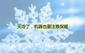 漸入寒冬!給數碼印花機的六點防護措施