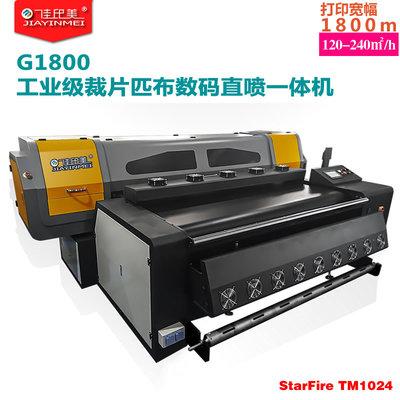 佳印美G1800_工业级數碼直噴裁片匹布導帶機_棉布印花機