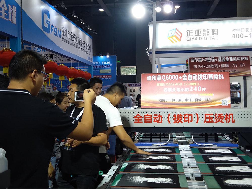 2019第十四届广州国际纺织品印花工业技术展览会