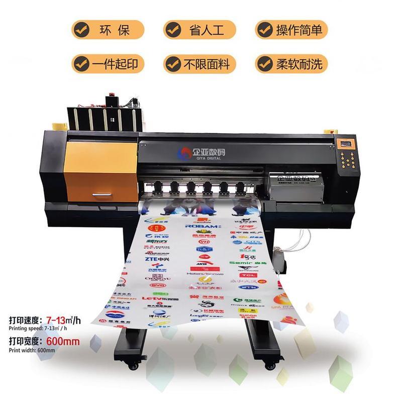 企亚BM600白墨直喷转印机