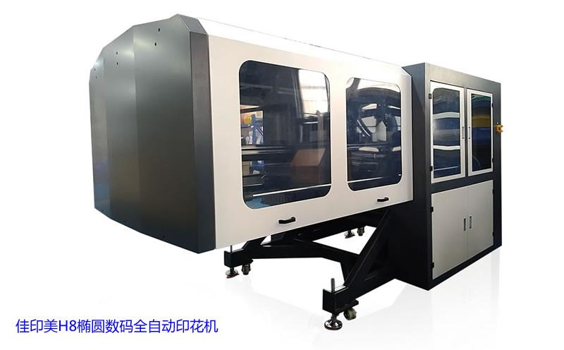 佳印美H8数码椭圆印花机