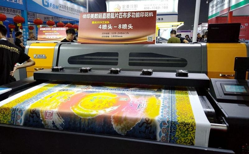佳印美G1800導帶數碼印花機