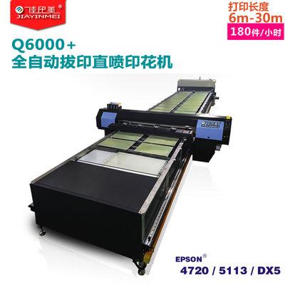 佳印美Q6000+_工業級全自動壓燙(拔印)_數碼直噴印花機