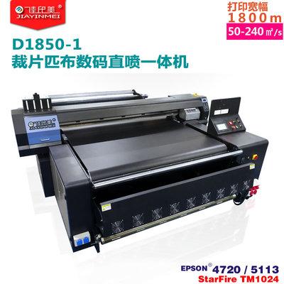 佳印美D1850-1_數碼直噴裁片匹布多用机_棉布印花機