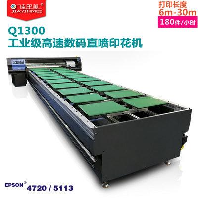 佳印美Q1300_工業級高速拔印_數碼直噴印花機