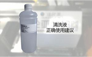 數碼印花機清洗液正確使用建議